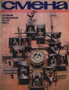 Смена 1971 №10