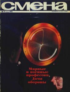 Смена 1971 №11
