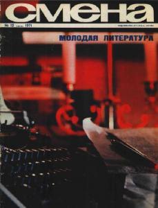Смена 1971 №12