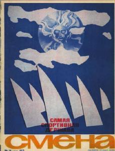 Смена 1971 №14