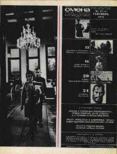 Смена 1971 №17