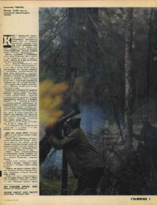 Смена 1971 №20