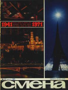 Смена 1971 №23