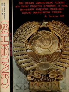 Смена 1972 №01