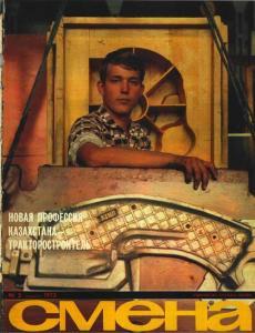 Смена 1973 №02
