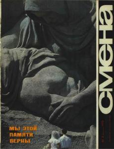 Смена 1973 №03