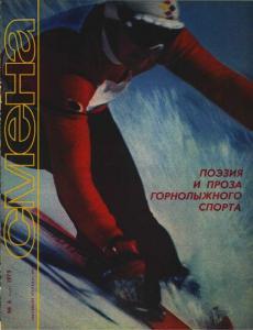 Смена 1973 №06