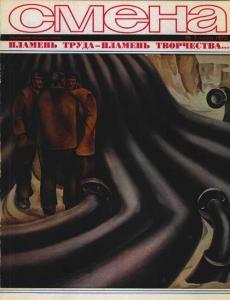 Смена 1973 №07
