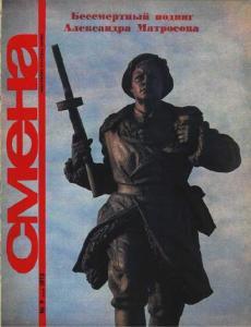 Смена 1973 №09