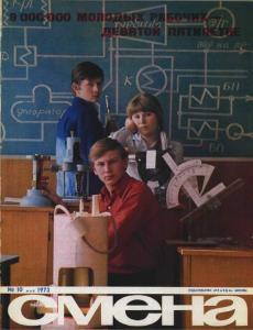 Смена 1973 №10