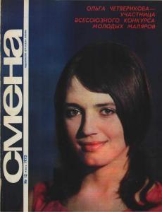 Смена 1973 №12