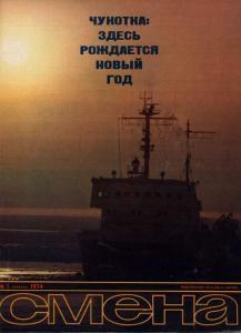Смена 1974 №01