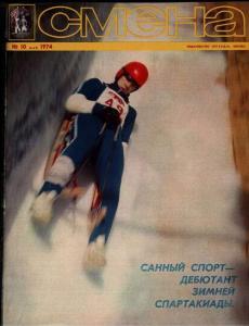 Смена 1974 №10