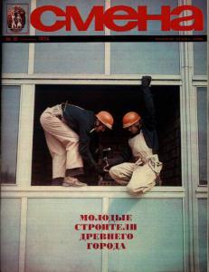 Смена 1974 №18