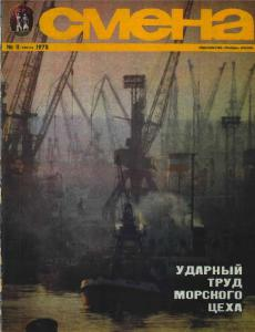 Смена 1975 №11