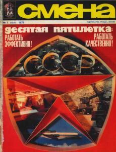 Смена 1976 №01