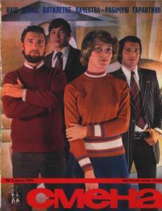 Смена 1976 №03