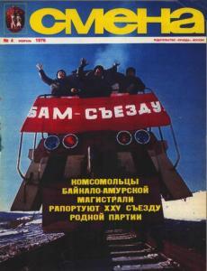 Смена 1976 №04