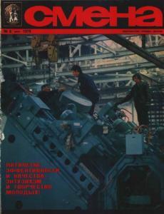 Смена 1976 №06