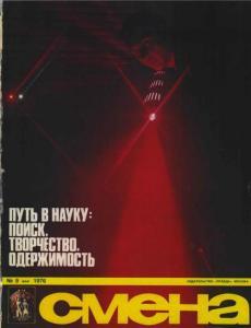 Смена 1976 №09