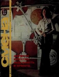 Смена 1976 №11