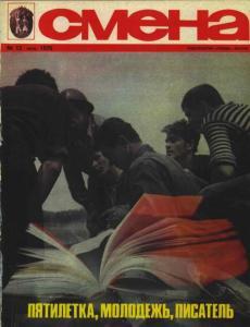 Смена 1976 №12