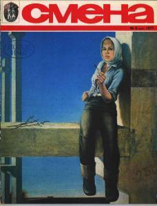 Смена 1977 №06