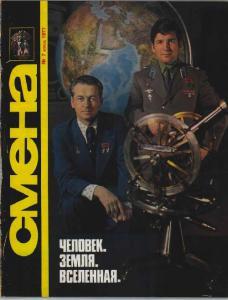 Смена 1977 №07