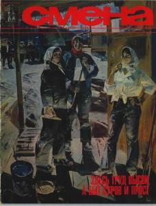 Смена 1977 №08