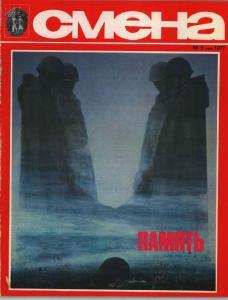 Смена 1977 №09