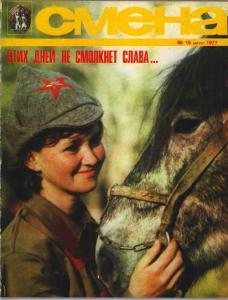 Смена 1977 №15