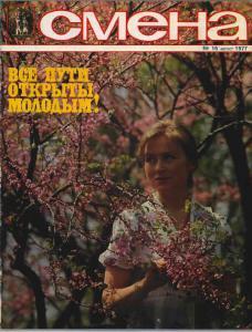 Смена 1977 №16