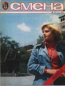 Смена 1977 №18