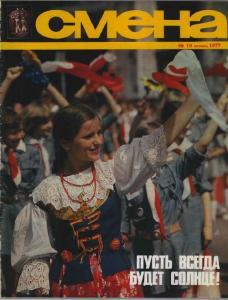 Смена 1977 №19