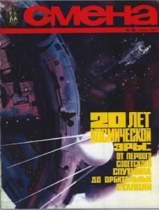 Смена 1977 №20