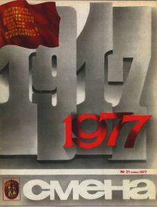 Смена 1977 №21