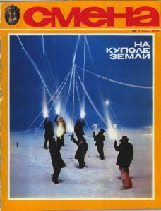 Смена 1978 №02