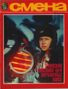 Смена 1978 №10