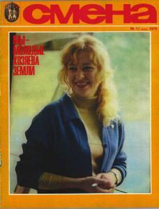 Смена 1978 №11