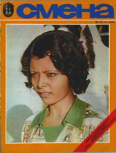 Смена 1978 №12