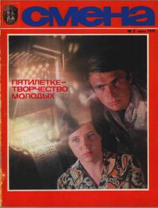 Смена 1979 №02