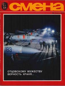 Смена 1979 №04
