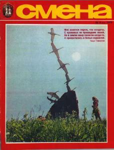 Смена 1979 №09
