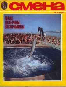 Смена 1979 №10
