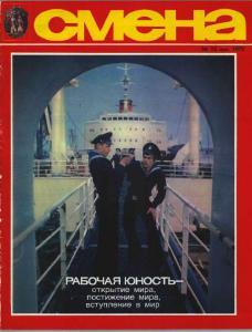Смена 1979 №12