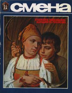 Смена 1980 №03