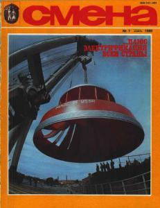 Смена 1980 №07