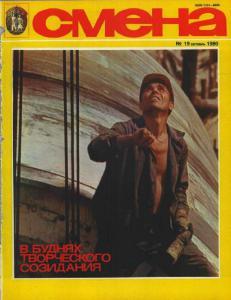 Смена 1980 №19