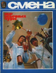 Смена 1980 №20