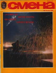 Смена 1980 №21